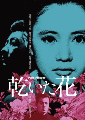 Pale Flower (1964) poster