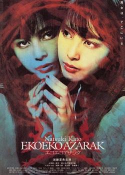 Eko Eko Azarak IV (2001) poster