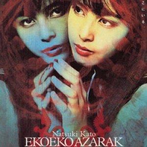 Eko Eko Azarak IV (2001) photo