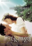 You Are My Sunshine korean movie review