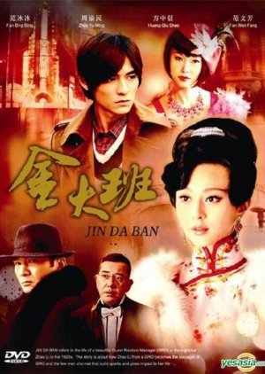 Memoirs of Madam Jin