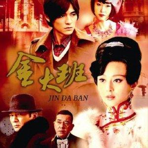 Memoirs of Madam Jin (2009) photo