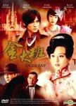 Memoirs of Madam Jin