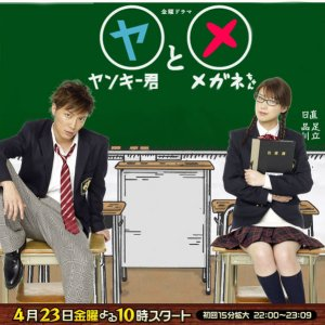 Yankee-kun to Megane-chan (2010) photo