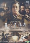 Favorite Chinese Dramas 2006