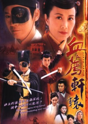 Blade Heart (2004) poster