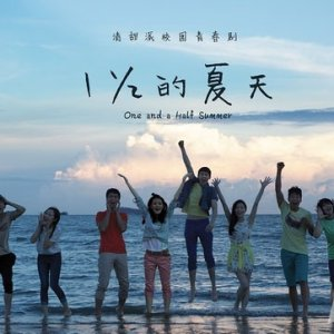 One and a Half Summer (2014) photo