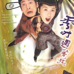 The Gentle Crackdown (2005)