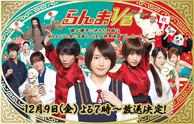 Ranma 1/2 Live Action (2011) Subtitle Indonesia