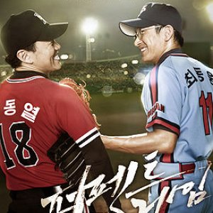Perfect Game (2011) photo