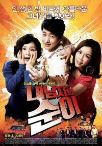 Sooni, Where are You (2010) poster