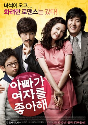 Lady Daddy (2010) poster