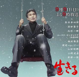 Ikiru  (2007) poster