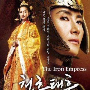 The Iron Empress (2009) photo
