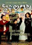 Chulsoo & Younghee