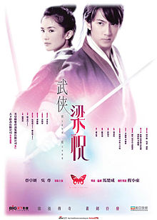 The Butterfly Lovers (2008) poster