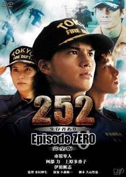 252 Seizonsha Ari: Episode ZERO (2008) poster