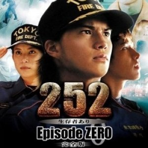 252 Seizonsha Ari: Episode ZERO (2008) photo
