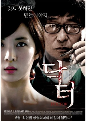Doctor (2013) poster