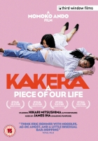 Kakera: A Piece of Our Life (2010) poster