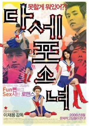 Dasepo Naughty Girls (2006) poster
