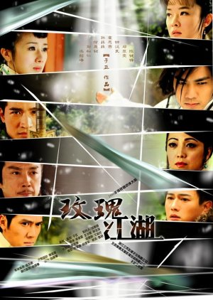Rose Martial World (2008) poster