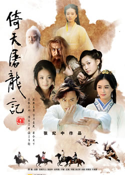 The Heaven Sword and Dragon Saber (2009) poster