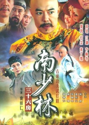 36th Chamber of Southern Shaolin