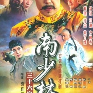 36th Chamber of Southern Shaolin (2004)