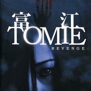 Tomie: Revenge (2005) photo