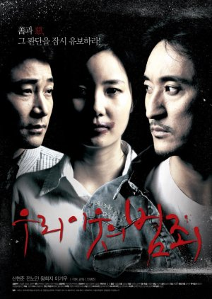 Sin of a Family (2011) poster
