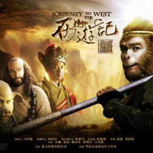 Journey to the West (2011) photo