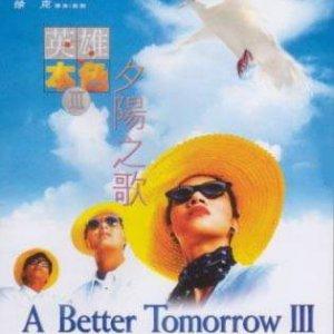 A Better Tomorrow 3: Love and Death in Saigon (1989) photo