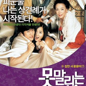 Unstoppable Marriage (2007) photo
