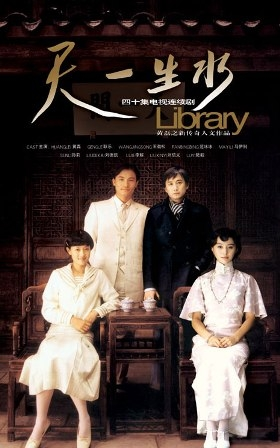 Library  (2006) poster