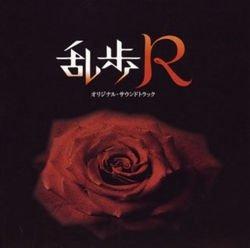 Ranpo R (2004) photo