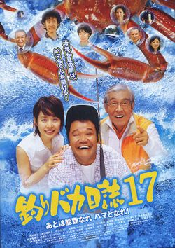Free and Easy 17 (2006) poster