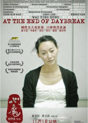 At the End of Daybreak (2009) poster