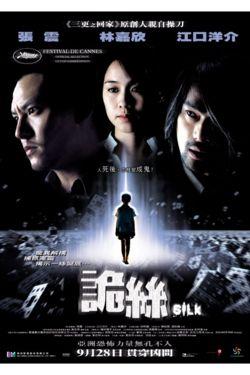 Silk (2006) poster