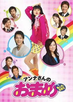 Anna-san no Omame (2006) poster