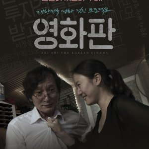 Ari Ari the Korean Cinema (2012) photo