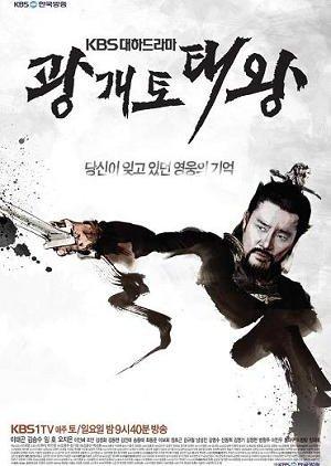 King Gwanggaeto the Great (2011) poster