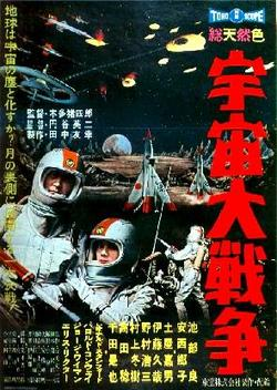 Battle in Outer Space (1959) poster