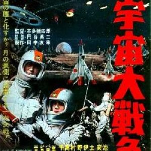 Battle in Outer Space (1959) photo