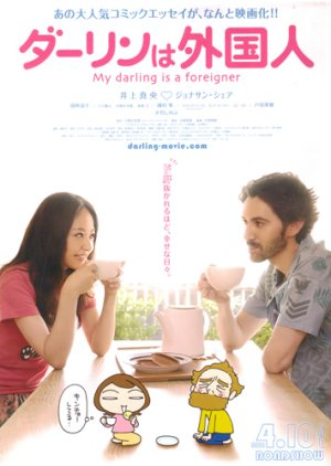 My Darling is a Foreigner (2010) poster