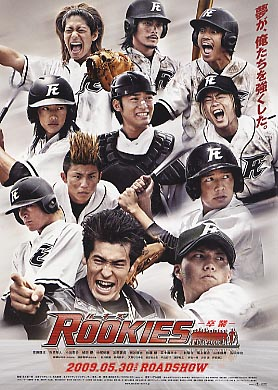 ROOKIES: Graduation japanese movie review