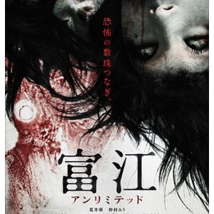 Tomie Unlimited (2011) photo