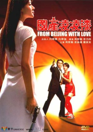From Beijing With Love (1994) poster