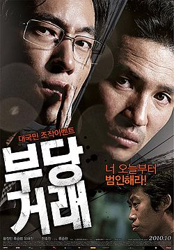 The Unjust (2010) poster