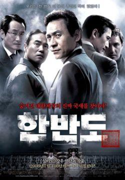 Hanbando (2006) poster
